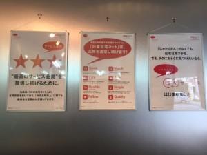 日本社宅サービス 理念